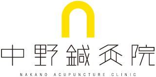中野鍼灸院|広島・横川|腰痛、スポーツ傷害など痛みの治療専門院 » ブログ